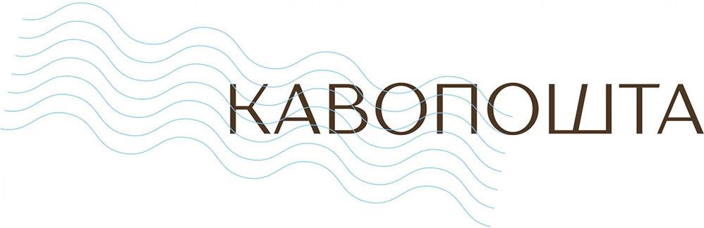 Кавопошта logo