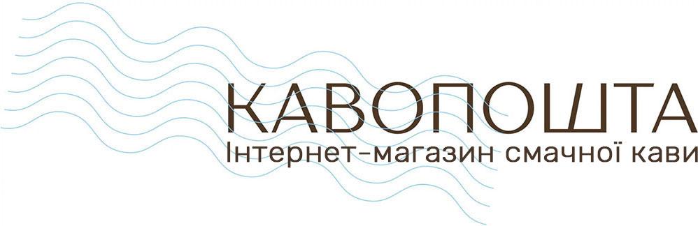 Кавопошта лого