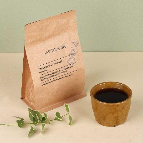 Бандеролька з Колумбії: свіжозмелена кава з нотками вина, карамелі та яблука